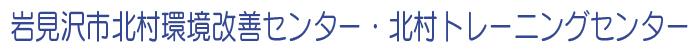 岩見沢市北村トレーニングセンター・環境改善センターサイトロゴ